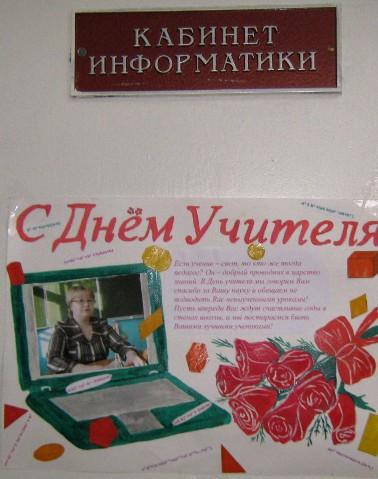 С днем учителя открытки по информатике 2